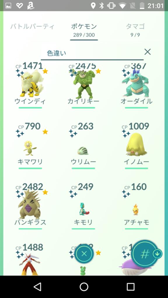 ポケモンgo 色違いポケモン