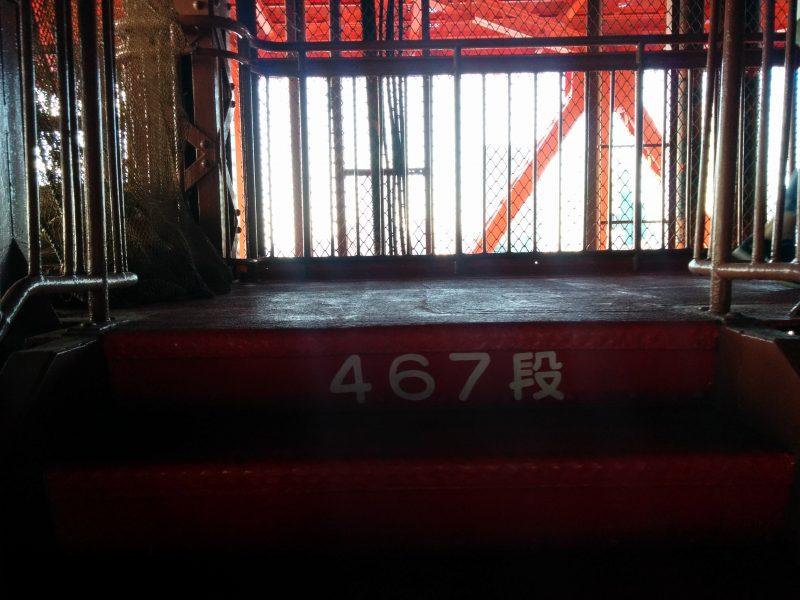 467段そろそろ到着