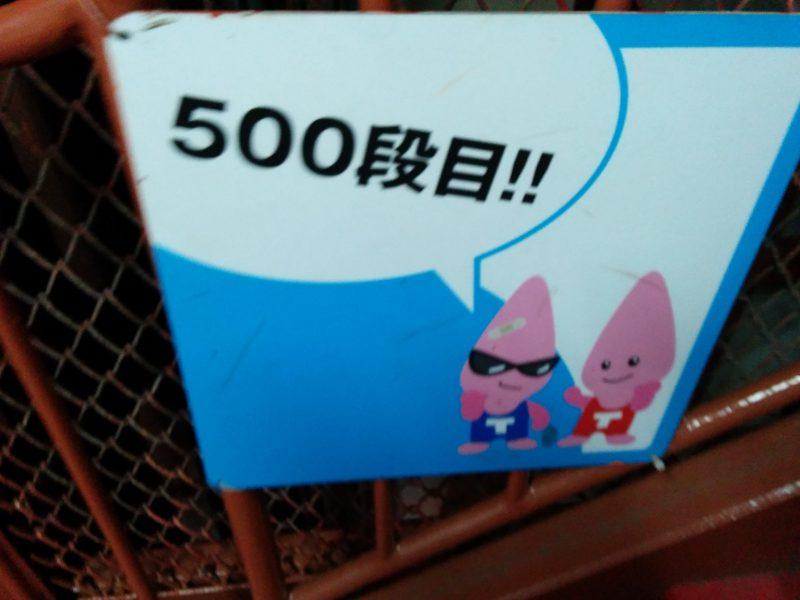 500段目!
