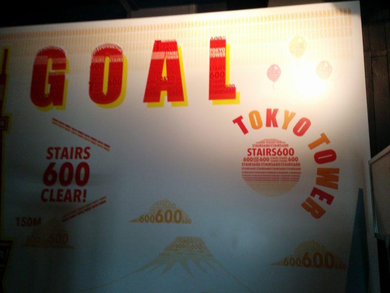 600段!ゴール!