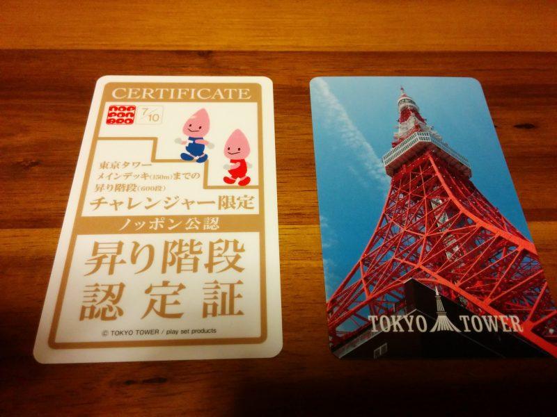 Tokyotower 昇り階段認定証