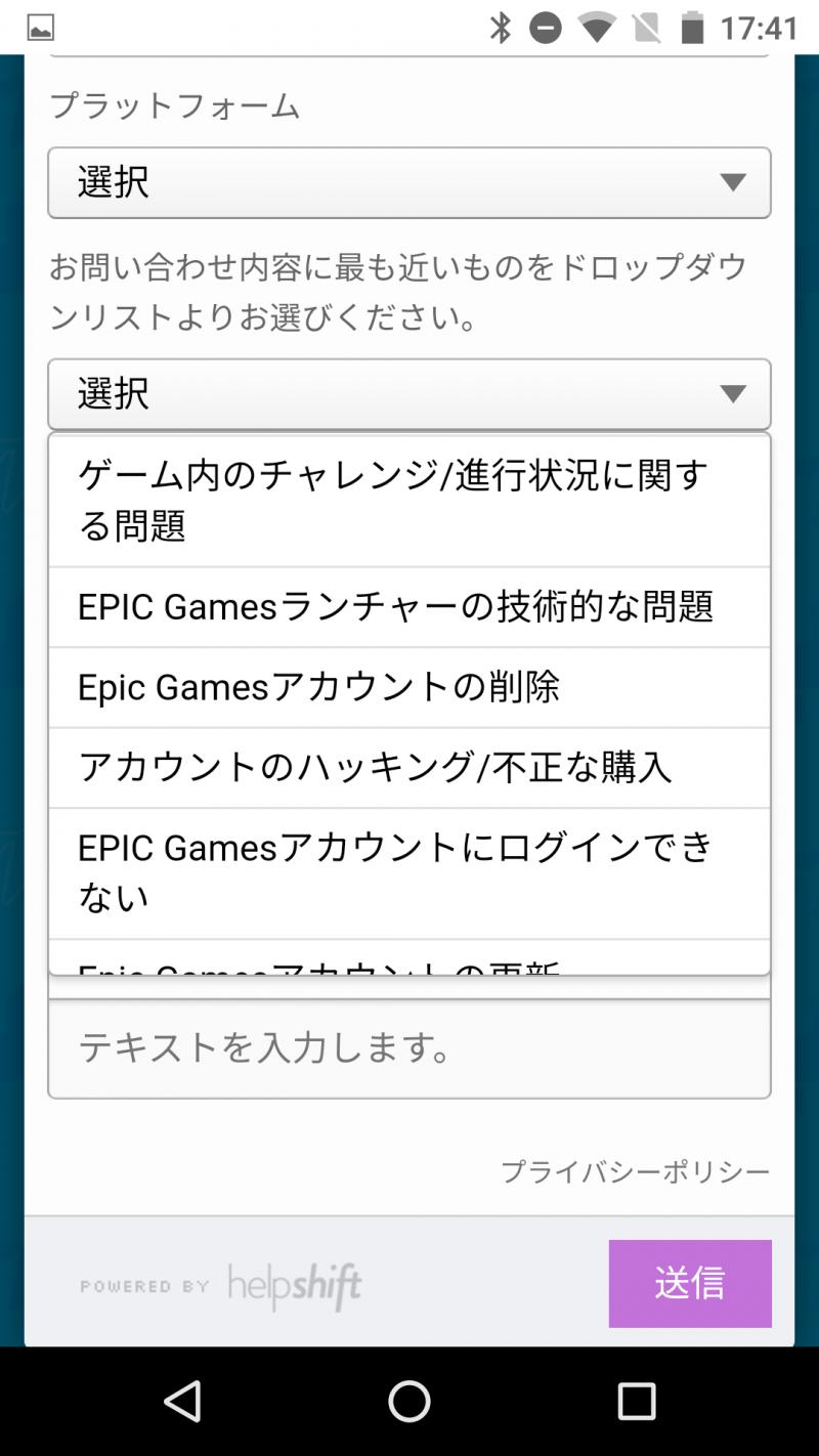 epicgames問い合わせ
