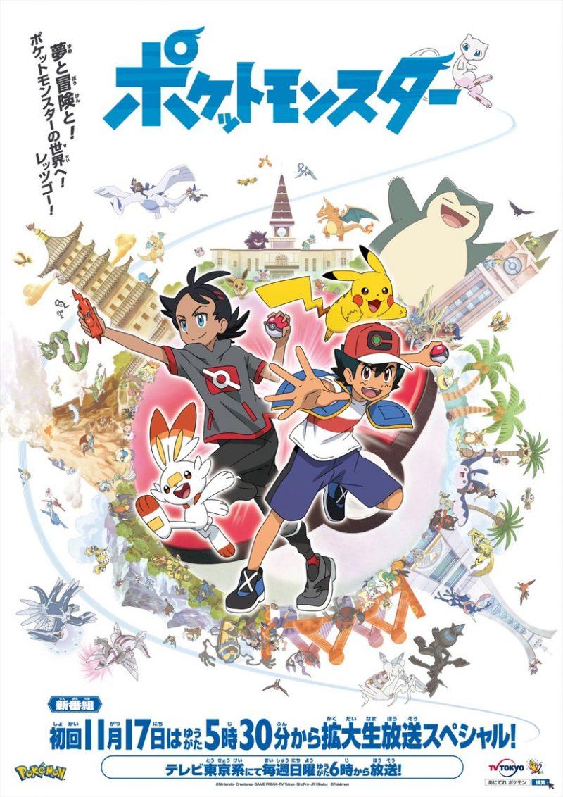 アニメ ポケットモンスター 夢と冒険と!ポケットモンスターの世界へレッツゴー!