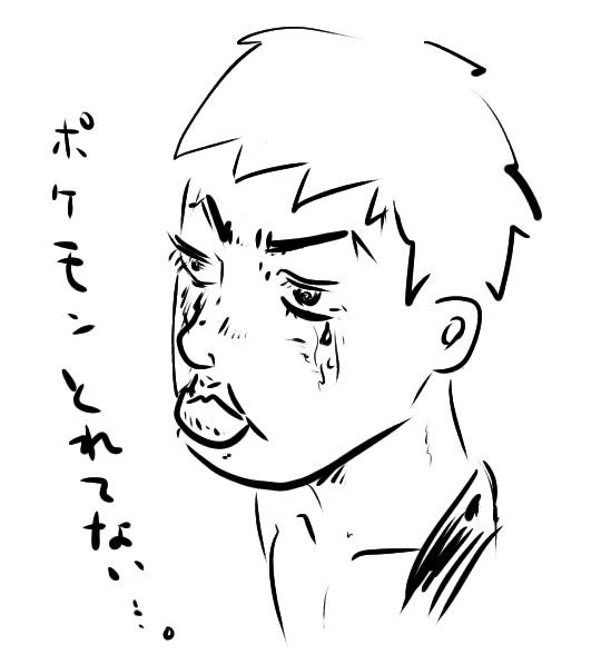 ポケモンとれてない…(したくちびるだし泣き)
