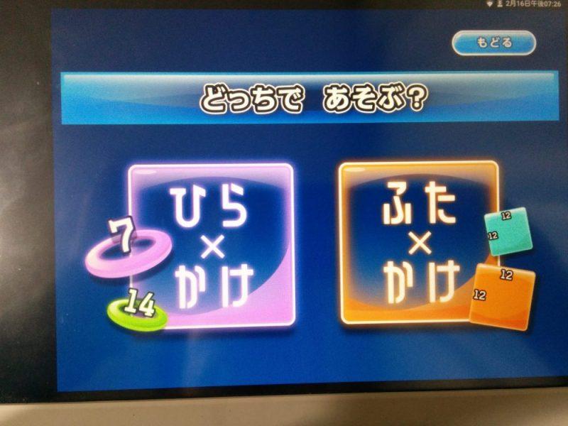 ひらかけとふたかけ2つのかけ算ゲーム