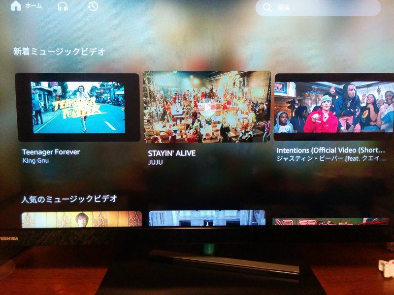 Fire TV Stickを使ってテレビでunlimited「ミュージックビデオ」もある!