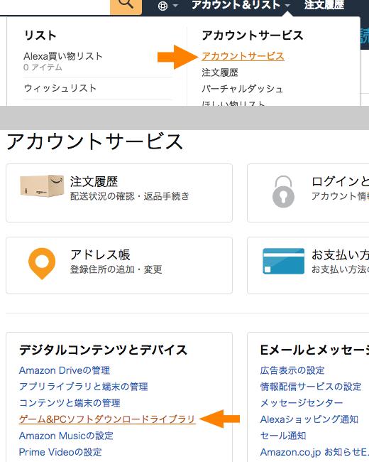 Amazonオンラインコードを確認方法