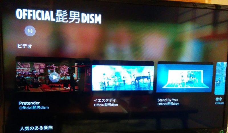amazonmusic ヒゲダンのミュージックビデオ