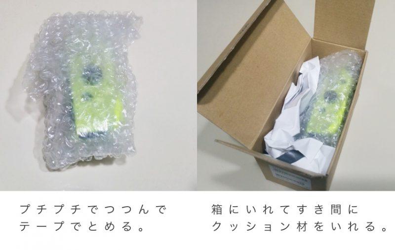 ジョイコンの梱包。できるだけ小さい箱にいれると安くすむ