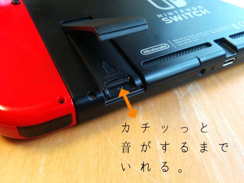Nintendo switch SDカードを入れてみる。カチッと音がするまでいれる。