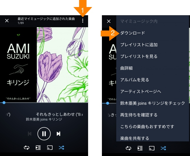 amazon music unlimited ダウンロードの方法はかんたん