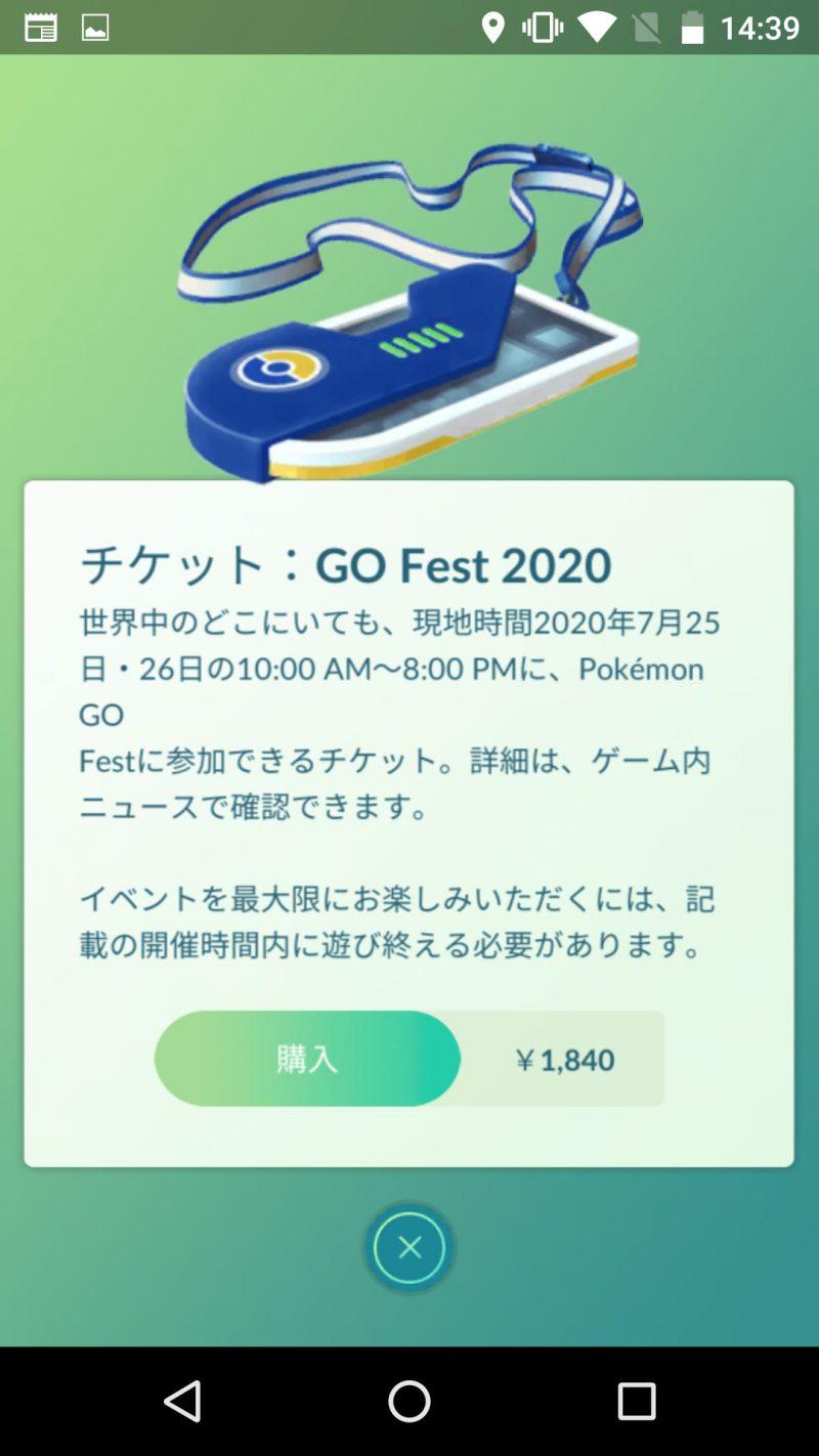 Pokémon GO Fest 2020 チケット 1840円