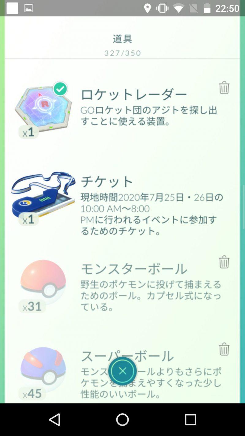 Pokémon GO Fest 2020チケットは道具ばこへ