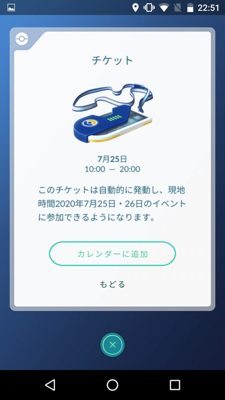 フェスタ ゴー ポケモン go