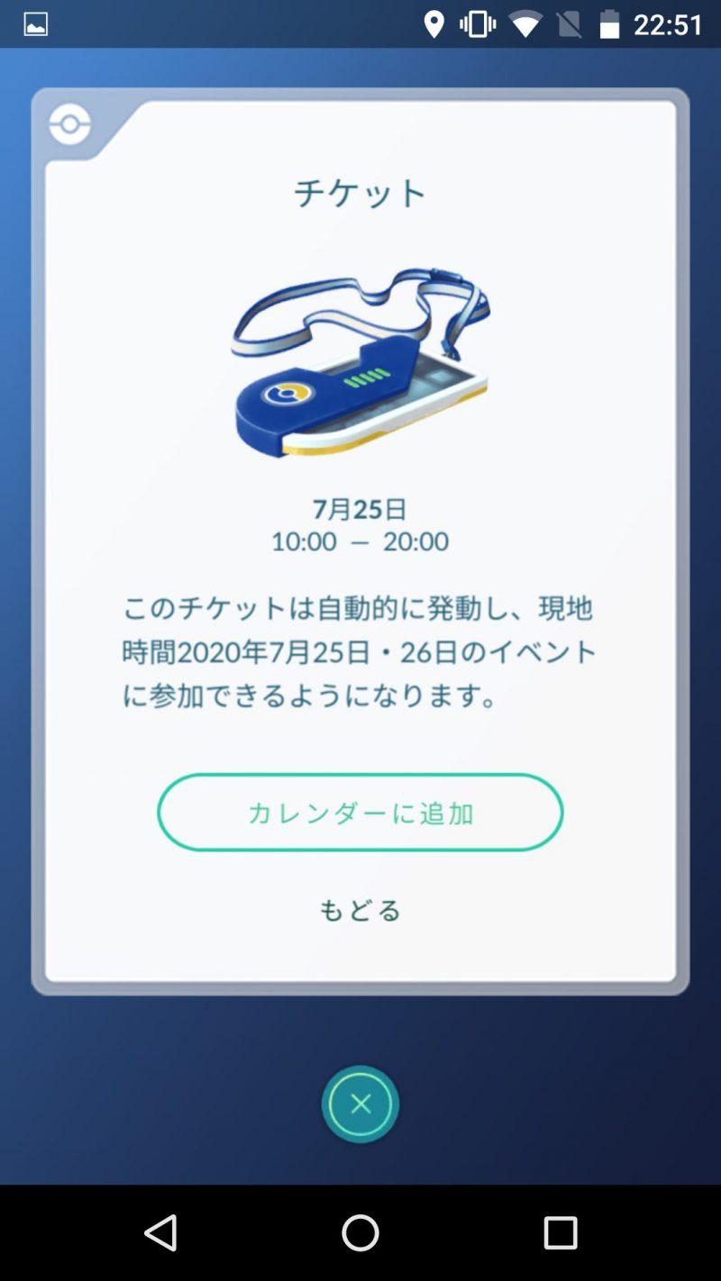 Pokémon GO Fest 2020 チケット買った