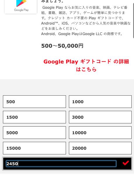kittoでGoogleプレイカードを金額指定で買う