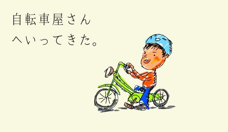 自転車屋さんへいってきた。