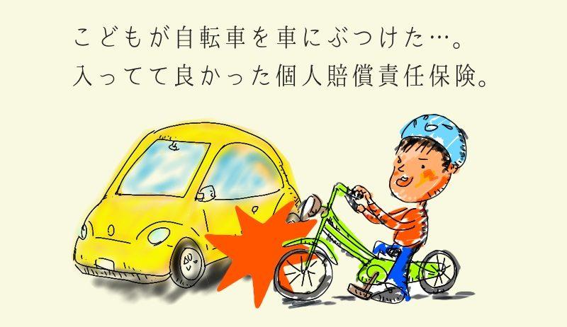 こどもが自転車を車にぶつけた…。入ってて良かった個人賠償責任保険。