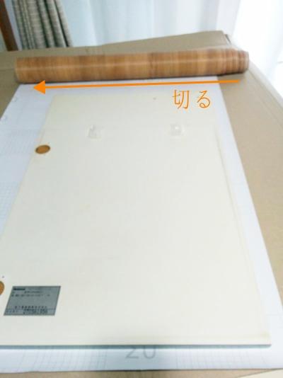 壁紙シートでキッチンDIY 壁紙シートを切る