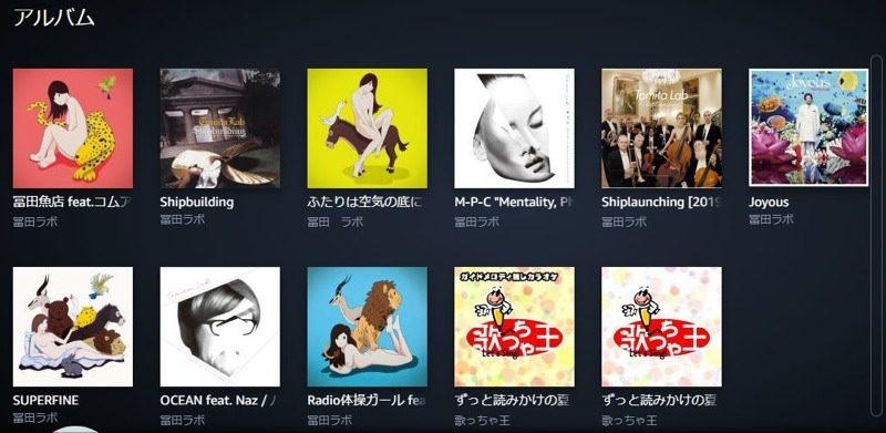 amazon music unlimited 冨田ラボのアルバム