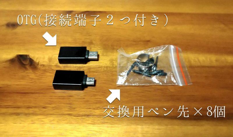 HUION ペンタブレットHS64 OTG接続端子2個つき