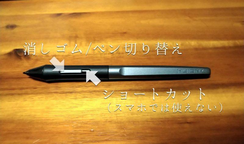 HUION ペンタブレットHS64 ペン