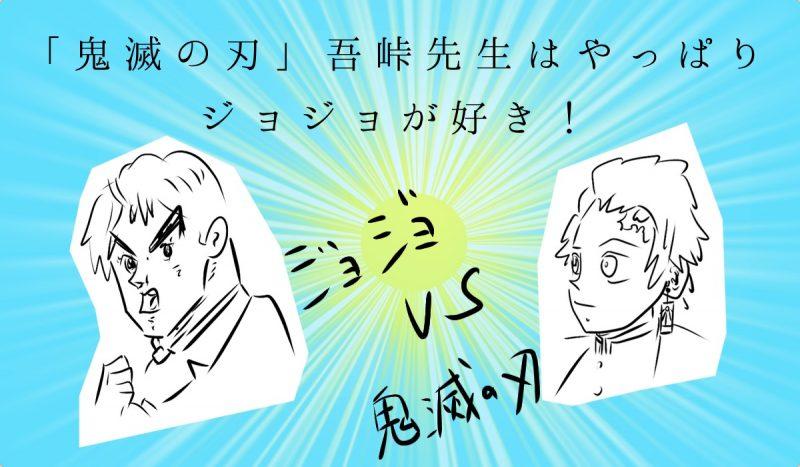 鬼滅の刃 吾峠先生はやっぱりジョジョが好き!