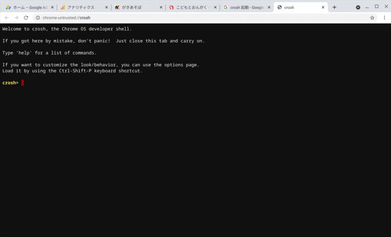 クロームブック Linux再起動 croshを起動