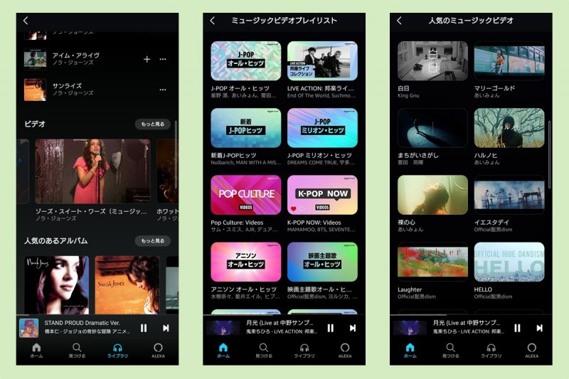 Amazon music unlimited スマホアプリでもfireTVでも ミュージックビデオ(MV)配信!