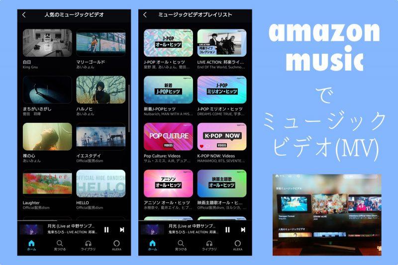 amazonmusicでミュージックビデオが見られる