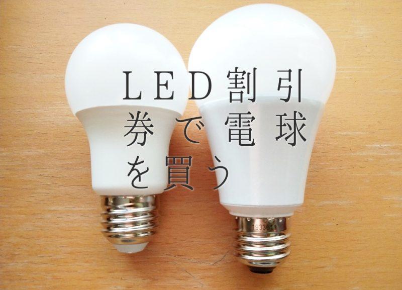 LED割引券で電球を買う