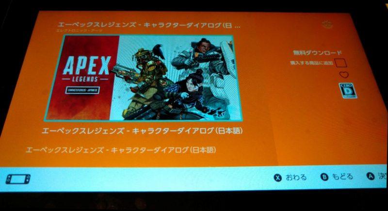 エーペックスレジェンズをスイッチにダウンロード 日本語パック