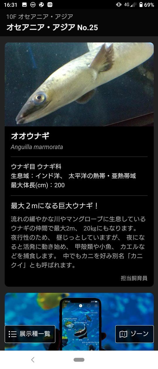 カワスイ 川崎水族館 QRコードで魚の生態が詳しくわかる