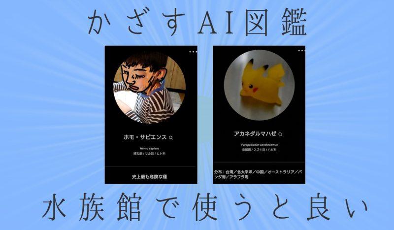 かざすAI図鑑 リンネレンズ 水族館や動物園で使うと良い!