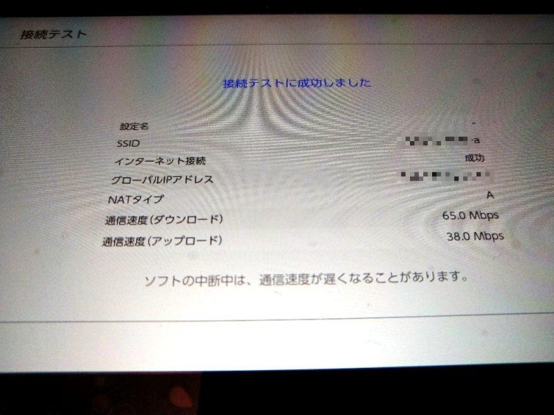 NintendoswitchでNURO光5GHzを計測 65.0Mbps