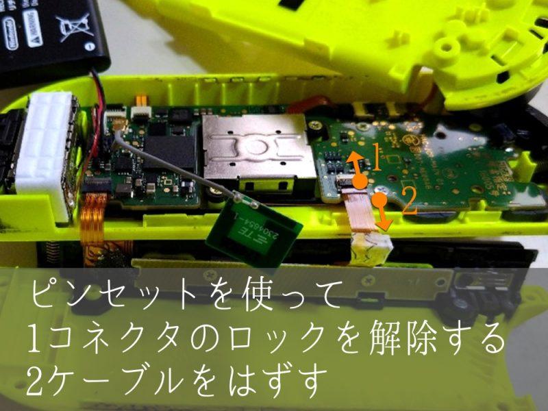 ジョイコンSLSR修理 コネクタのロック解除してケーブルをはずす