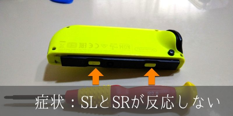 ジョイコン修理 症状:SLとSRが反応しない