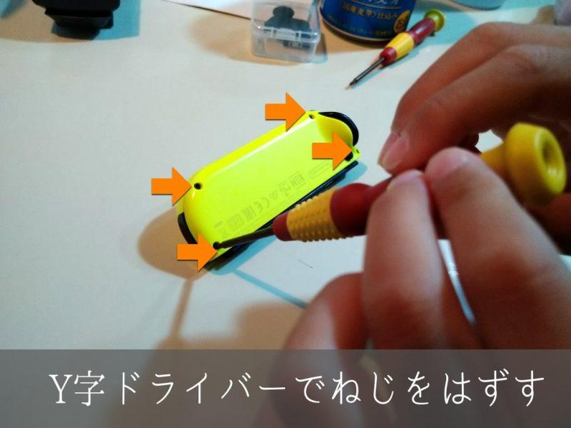 ジョイコン修理 Y字ドライバーでねじをはずす