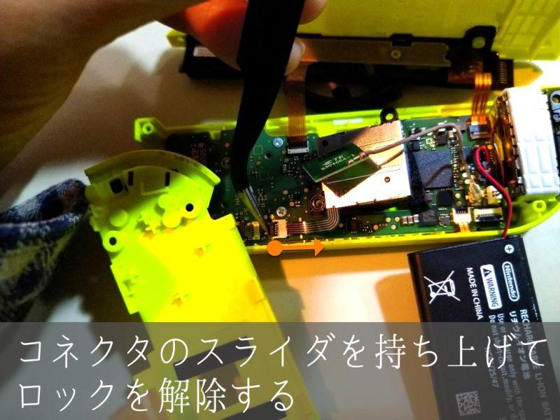 ジョイコン修理 コネクタのロックを解除する