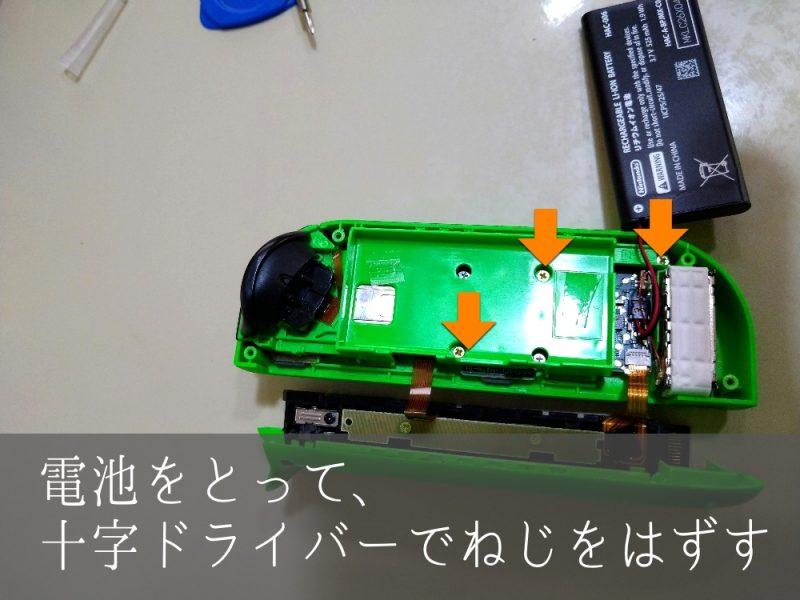ジョイコン修理 電池をとる