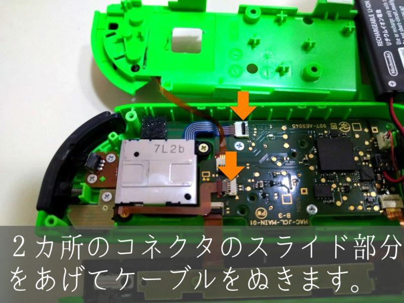 ジョイコン修理 コネクタのロック解除してケーブルをぬく