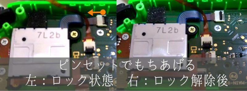 ジョイコン修理コネクタのロック解除前解除後