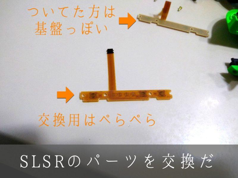 ジョイコン修理 SLSRボタンを交換