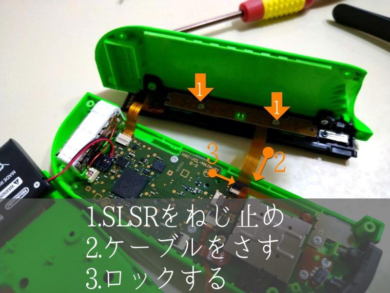 ジョイコン修理 SLSRボタンねじ止めしてケーブルさしてロック