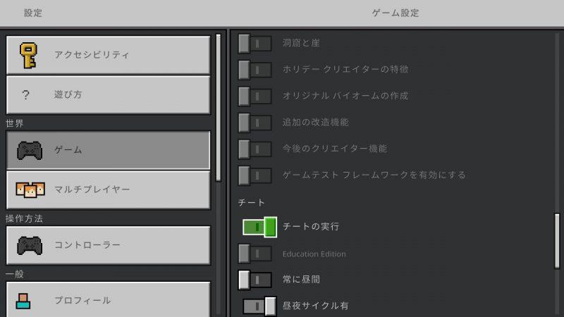 スイッチのマイクラでコマンド 設定画面からチートの実行をオンに